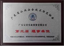 广东公共安全技术防范协会理事单位.jpg