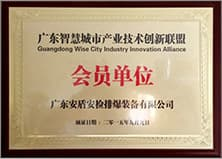 广东智慧城市产业技术创新联盟会员.jpg