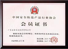 中国安全防范产品协会会员.jpg