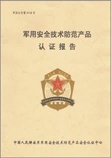 军用安全技术防范产品认证报告.jpg